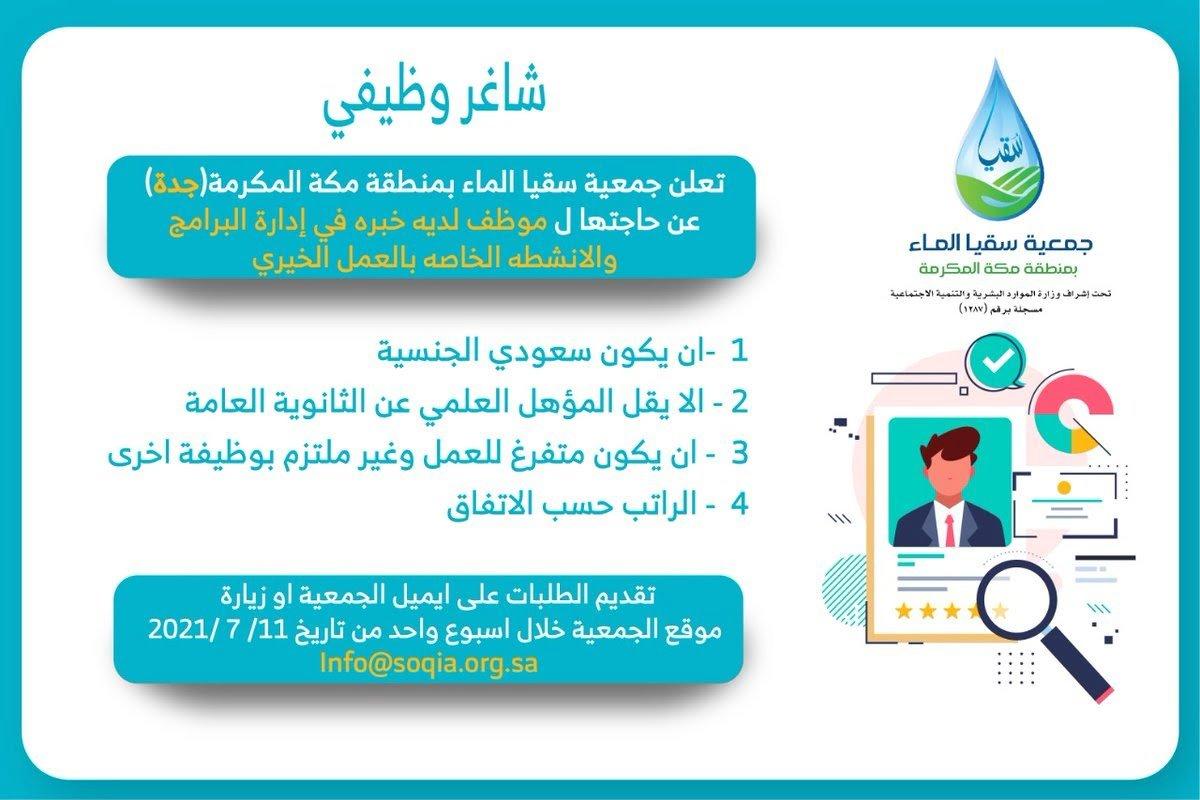 وظيفة إدارية لحملة الثانوية فأعلى لدى جمعية سقيا الماء بمنطقة مكة المكرمة جدة 3