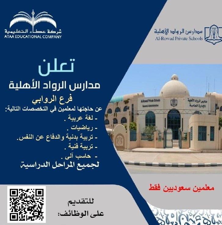 وظائف تعليمية في عدة تخصصات 1443هـ لدى مدارس الرواد الأهلية بمدينة الرياض 3