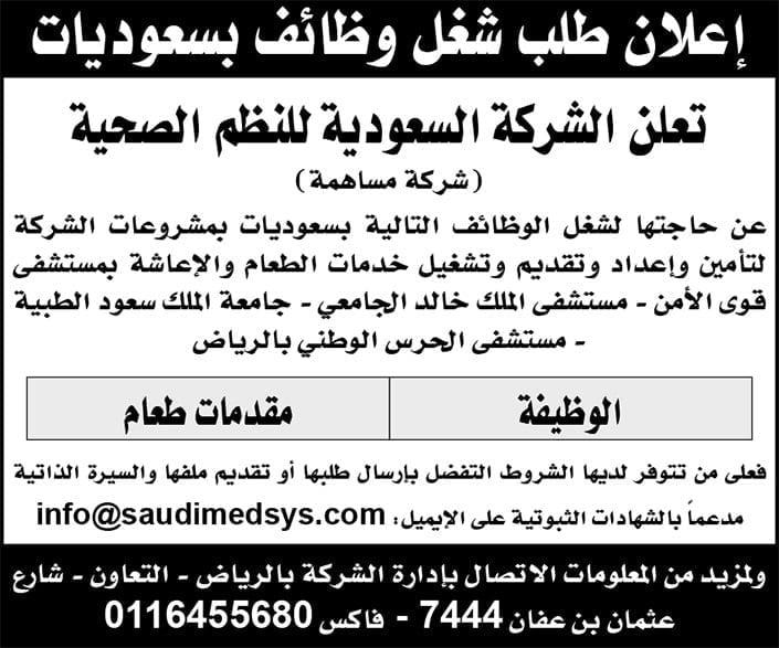 وظائف بعدة جهات حكومية بالرياض لدى الشركة السعودية للنظم الصحية 3