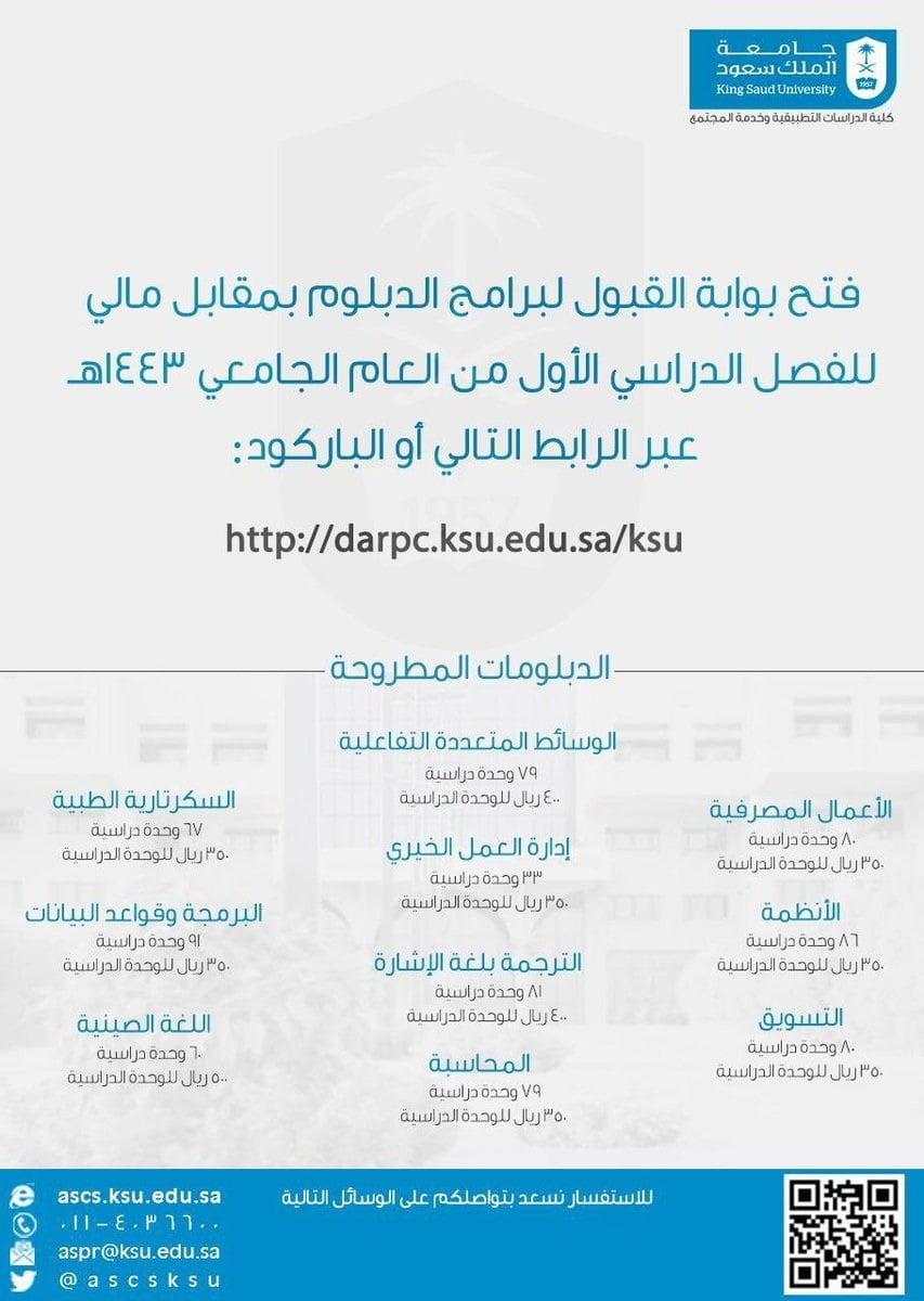 فتح بوابة القبول الإلكتروني لبرامج الدبلوم بمقابل مالي لدى جامعة الملك سعود 3