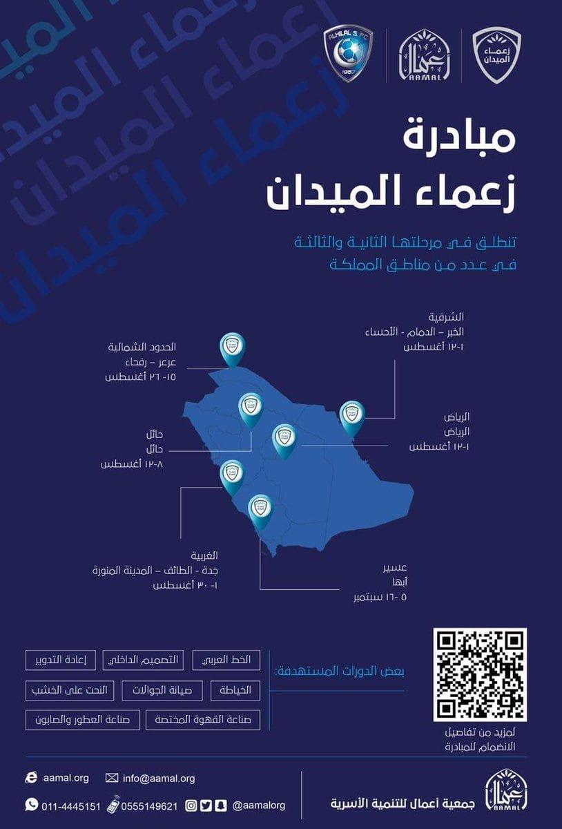 برامج مجانية بالشراكة مع نادي الهلال بعدة مناطق بالمملكة لدى جمعية أعمال 3