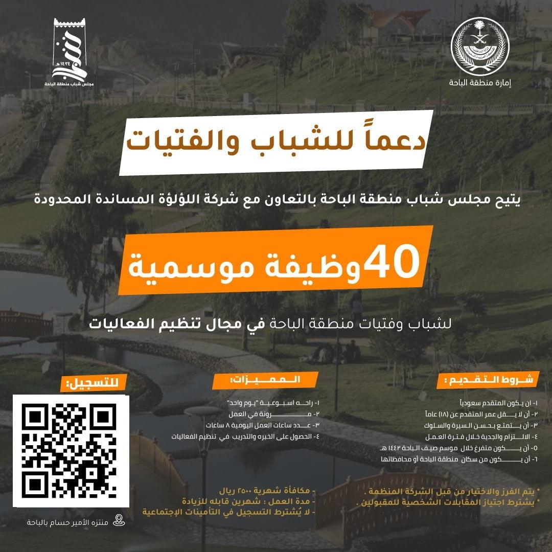 40 وظيفة موسمية بالتعاون مع القطاع الخاص لدى مجلس شباب منطقة الباحة 3