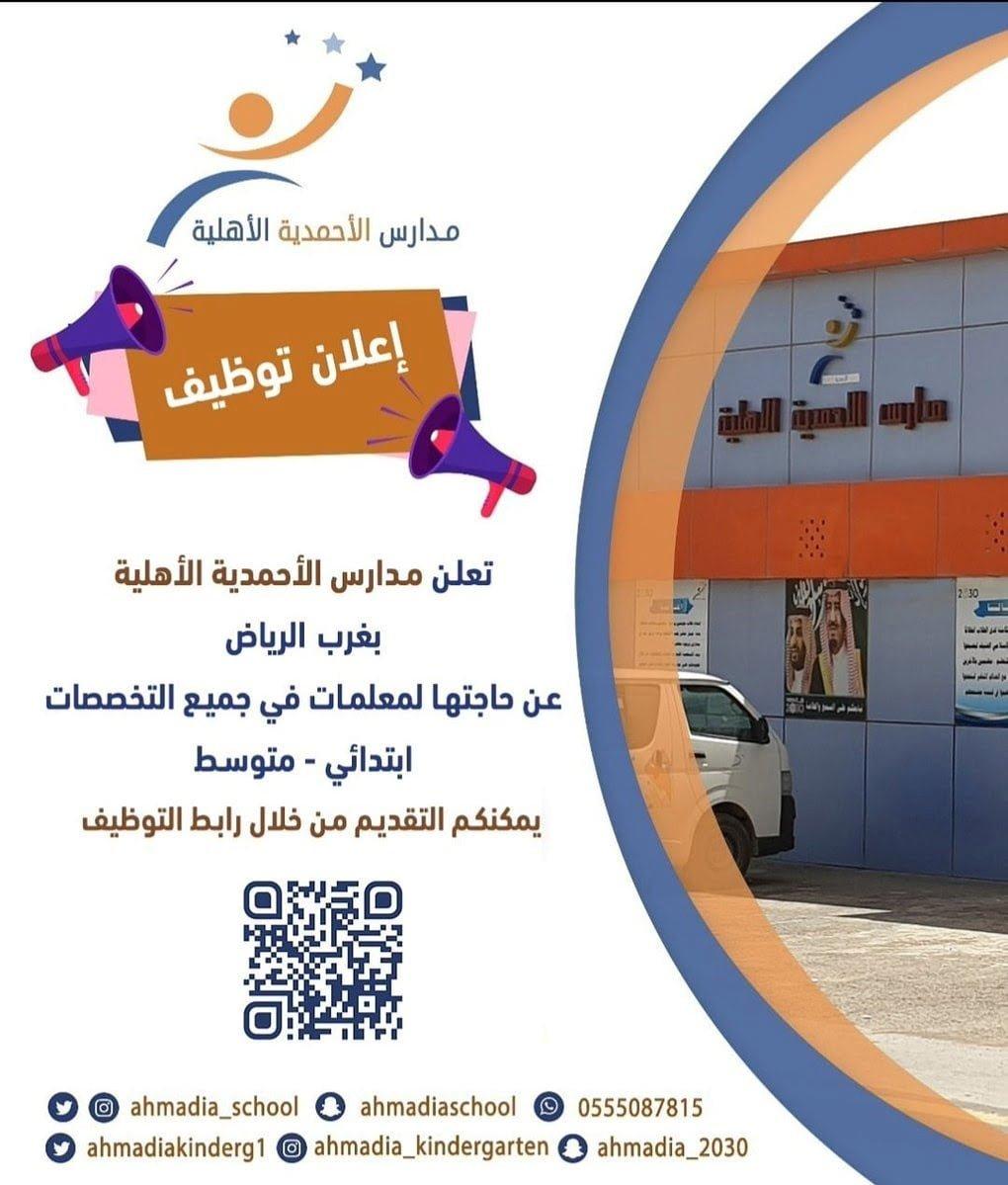 وظائف تعليمية في جميع التخصصات لدى مدارس الأحمدية الأهلية بمدينة الرياض 3