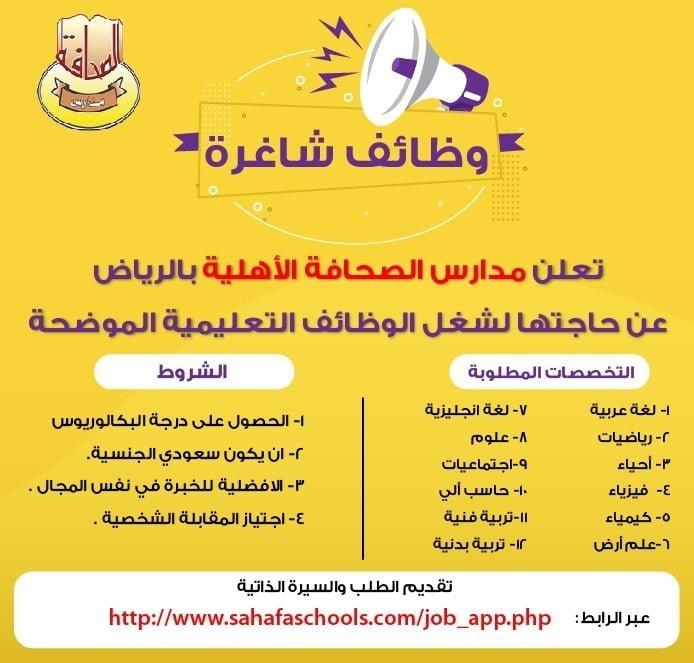 وظائف تعليمية للعام الدراسي 1443هـ لدى مدارس الصحافة الأهلية بمدينة الرياض 3
