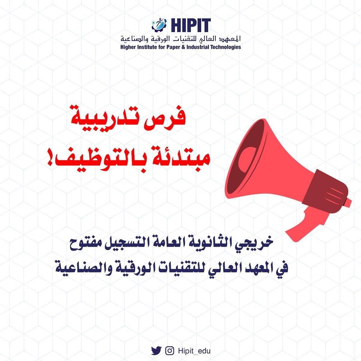 تدريب مبتدئ بالتوظيف لحملة الثانوي لدى المعهد العالي للتقنيات الورقية والصناعية 3