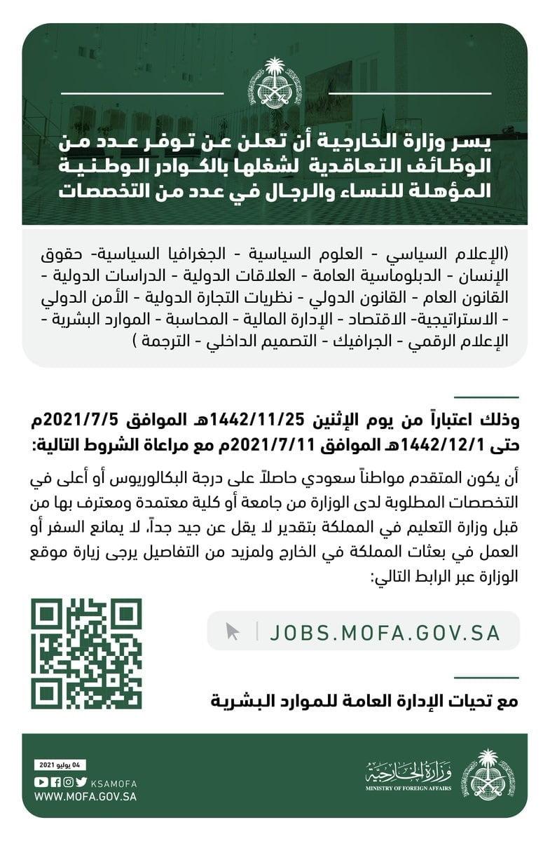 وظائف شاغرة رجال / نساء في عدد من التخصصات لدى وزارة الخارجية 3