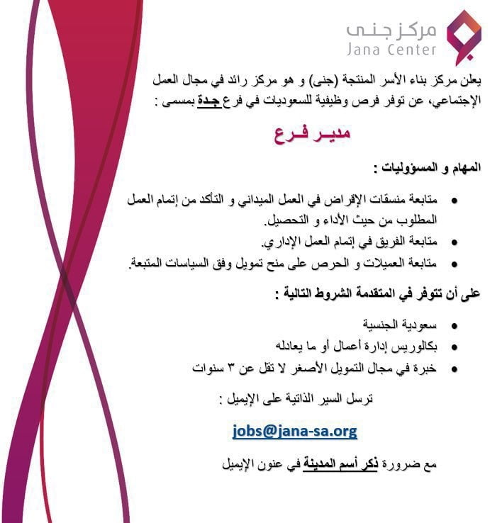 وظائف لحملة البكالوريوس بمحافظة جدة لدى مركز بناء الأسر المنتجة جنى 3