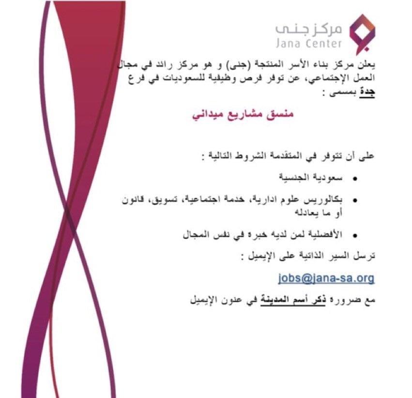 وظائف لحملة البكالوريوس بمحافظة جدة لدى مركز بناء الأسر المنتجة جنى 5