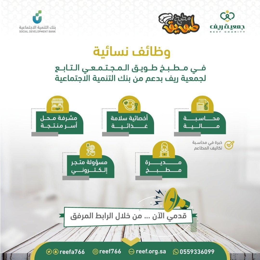 5 وظائف شاغرة بعدة مجالات وظيفية لدى جمعية ريف بمنطقة الرياض 3