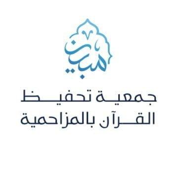 وظائف معلمين ومعلمات ومساعدين لدى جمعية تحفيظ القرآن بالمزاحمية