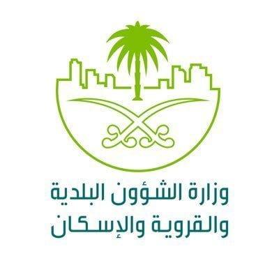 32 وظيفة هندسية وتقنية عبر جدارة لدى وزارة الشؤون البلدية والقروية والإسكان 1
