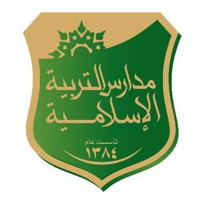 وظائف تعليمية رجال / نساء بمدينة الرياض لدى مدارس التربية الإسلامية