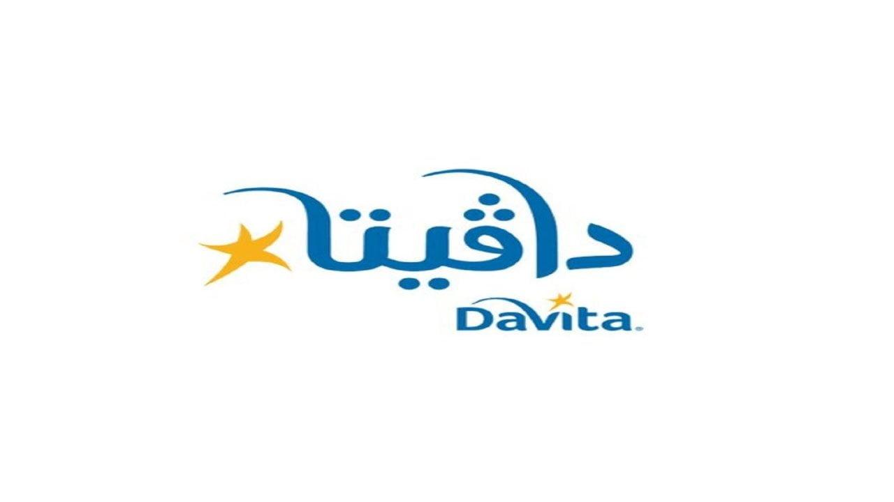 وظائف شاغرة لحملة البكالوريوس بمحافظة جدة لدى شركة دافيتا السعودية 1