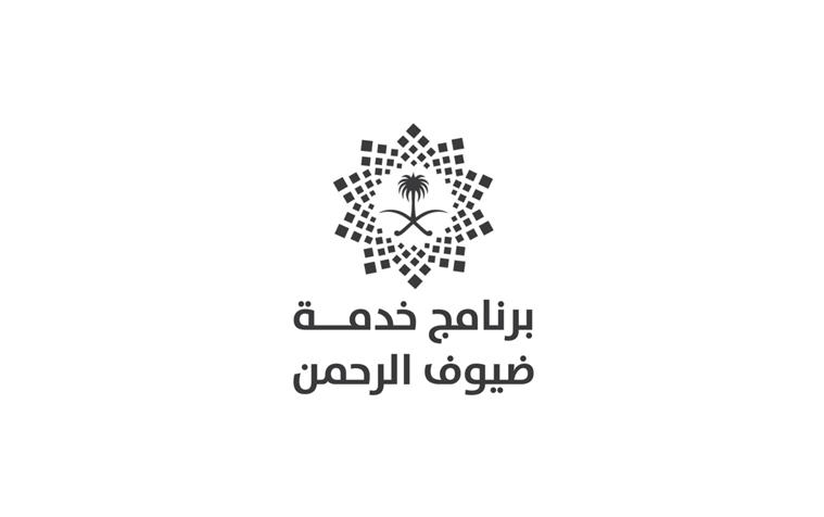 وظائف إدارية شاغرة بمدينة الرياض لدى برنامج خدمة ضيوف الرحمن 1