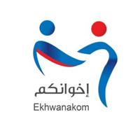 وظائف إدارية شاغرة رجال / نساء بمحافظة جدة لدى جمعية إخوانكم لتمكين الأيتام