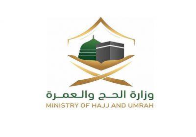 26 وظيفة إدارية وتقنية وهندسية رجال / نساء عبر جدارة لدى وزارة الحج والعمرة