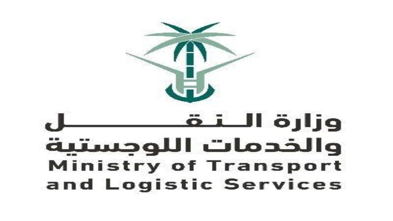 برنامج تأهيل منتهي بالتوظيف ل 54 وظيفة لدى وزارة النقل والخدمات اللوجستية 1