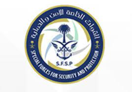 وظائف عسكرية للعنصر النسائي برتبة جندي لدى القوات الخاصة للأمن والحماية 1