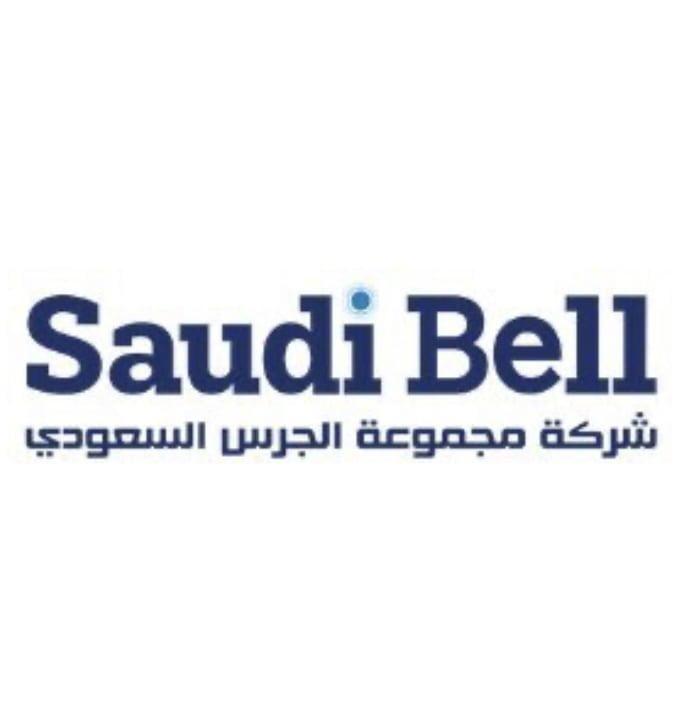 أكثر من 100 وظيفة لحملة الدبلوم فأعلى لدى مجموعة الجرس السعودي 1