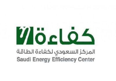فرص تدريب على رأس العمل في مختلف التخصصات لدى المركز السعودي لكفاءة الطاقة