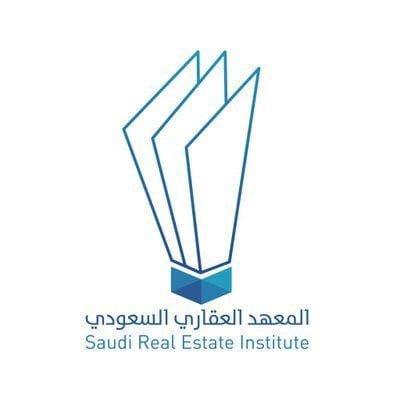 دورات تدريبية مجانية للباحثين عن العمل لدى المعهد العقاري السعودي 1