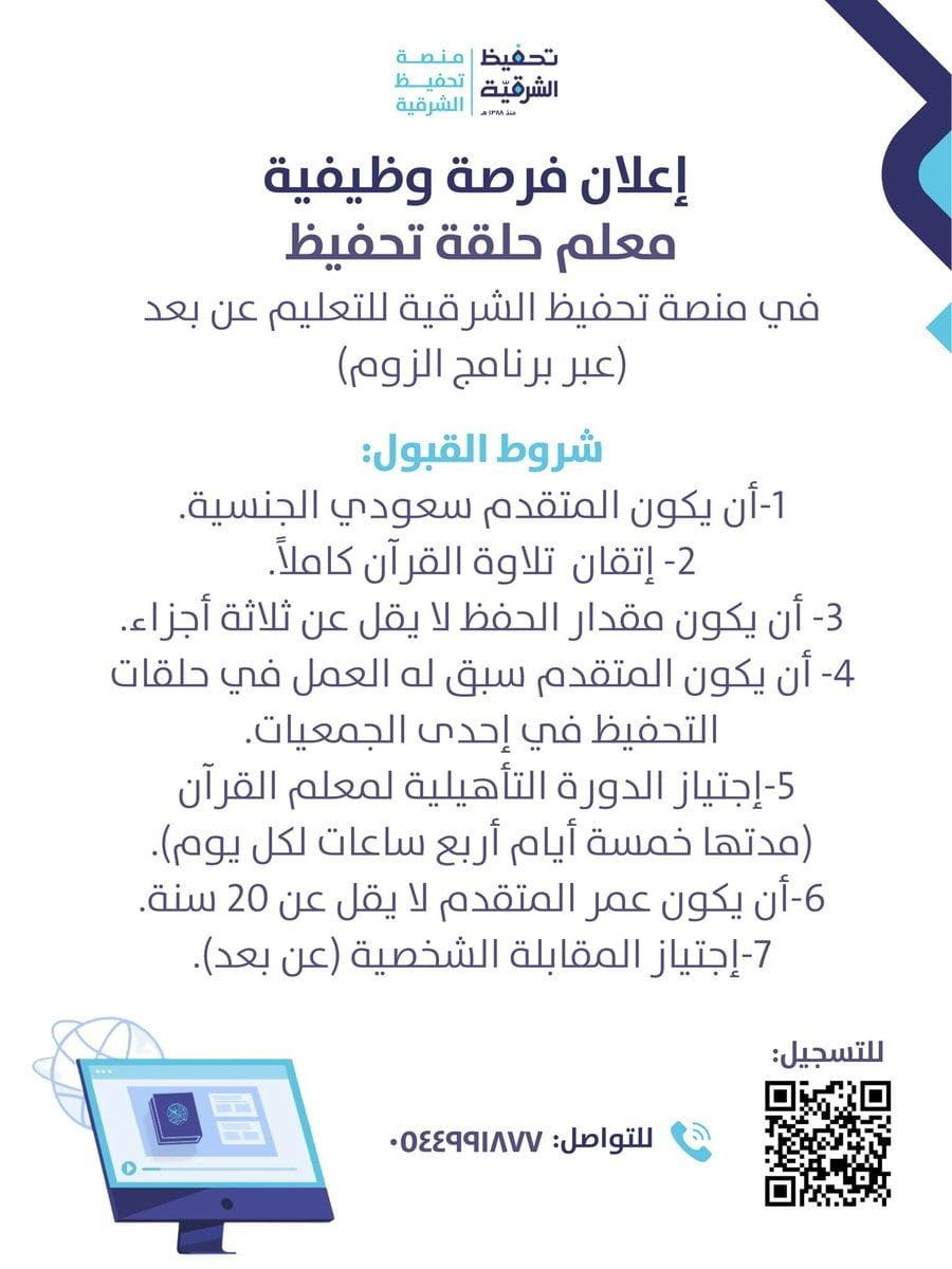 وظائف تعليمية بجميع المناطق عن بُعد لدى جمعية تحفيظ القرآن الكريم بالشرقية 3