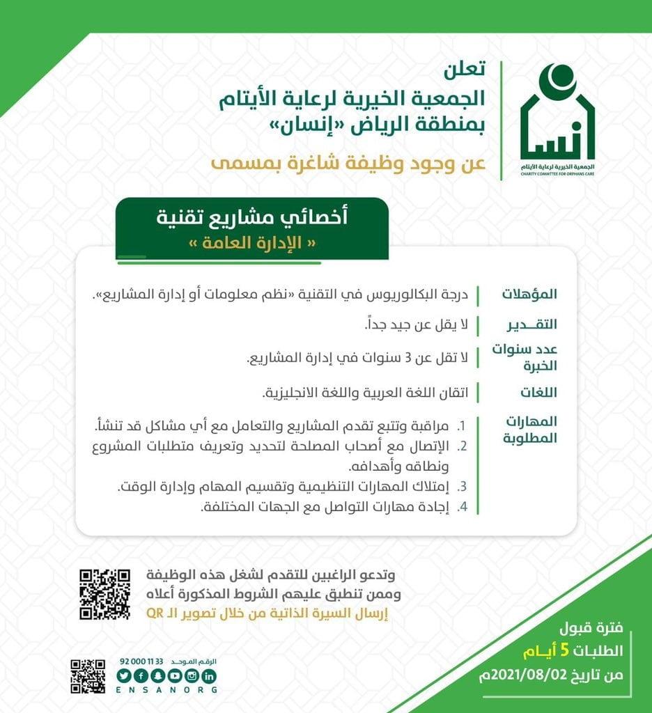 وظائف شاغرة لحملة البكالوريوس بمدينة الرياض لدى جمعية إنسان 3