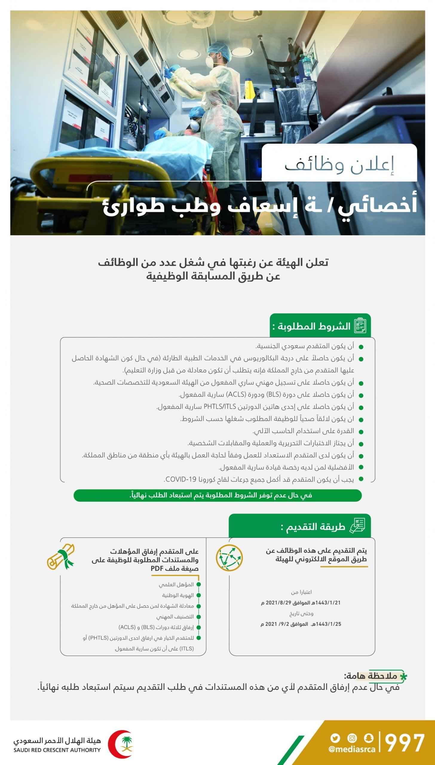 وظائف عن طريق المسابقة الوظيفية لدى هيئة الهلال الأحمر السعودي 3