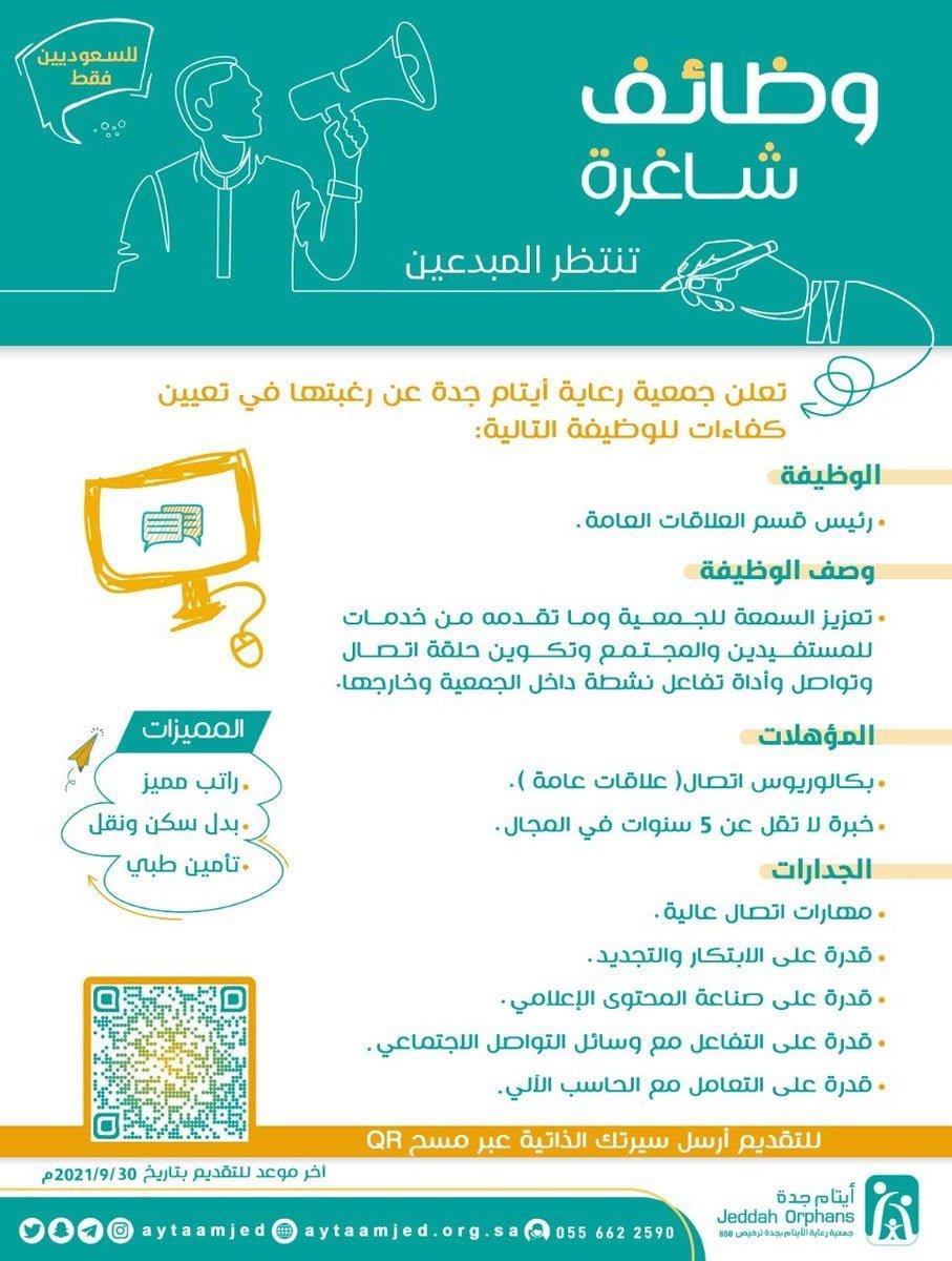 3 وظائف إدارية لحملة البكالوريوس لدى جمعية رعاية الأيتام بمحافظة جدة 3