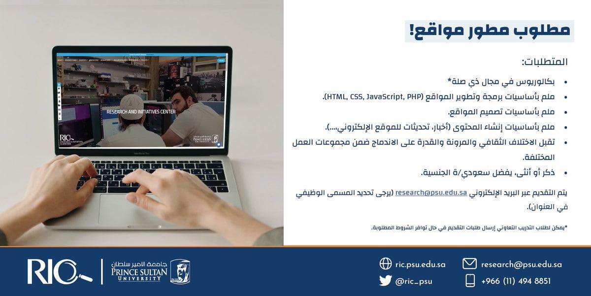 وظيفة تقنية شاغرة لحملة البكالوريوس بمدينة الرياض لدى جامعة الأمير سلطان 3