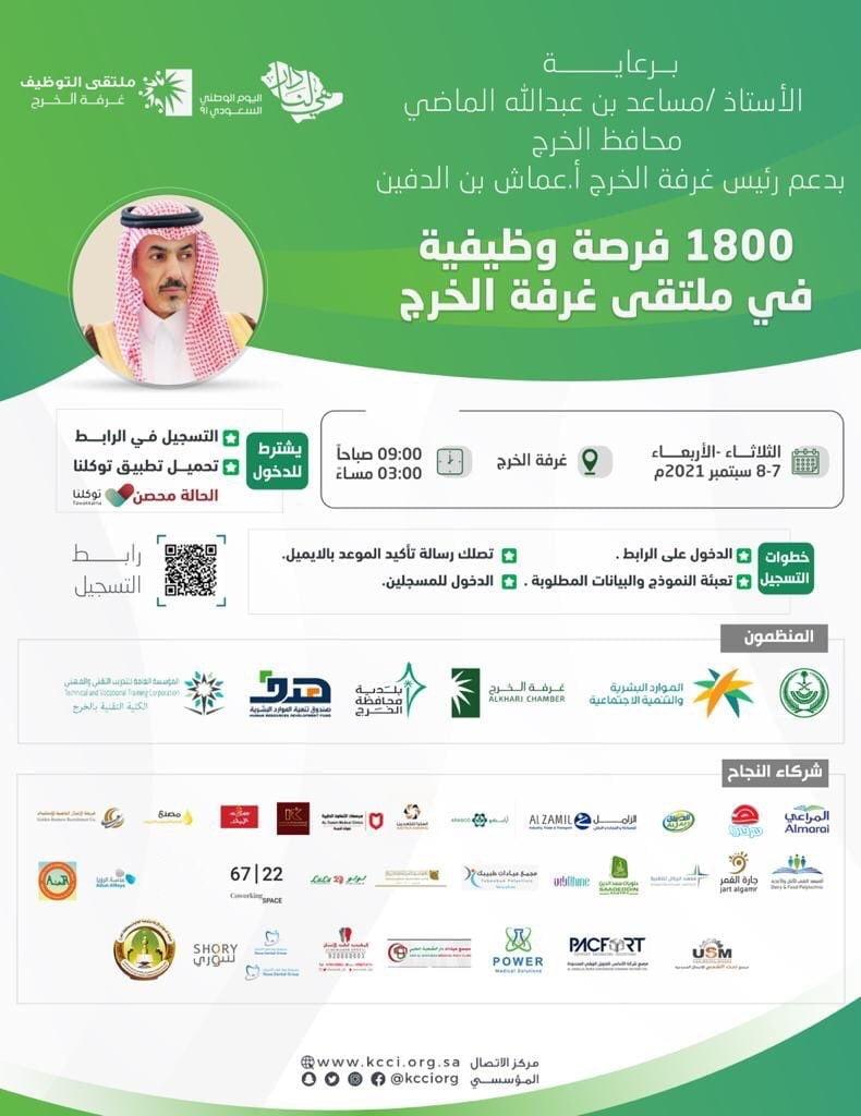 1800 فرصة وظيفية بمشاركة 45 شركة وبتنظيم من الجهات الحكومية لدى غرفة الخرج 3