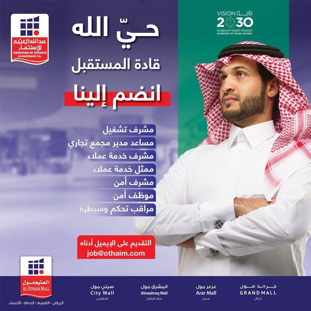 فتح باب التوظيف رجال / نساء بجميع فروعها بالمملكة لدى شركة عبدالله العثيم 3