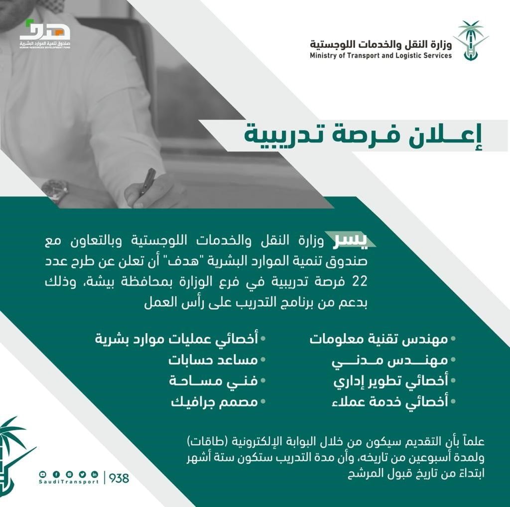 22 فرصة تدريبية شاغرة بمحافظة بيشة عبر برنامج تمهير لدى وزارة النقل 3