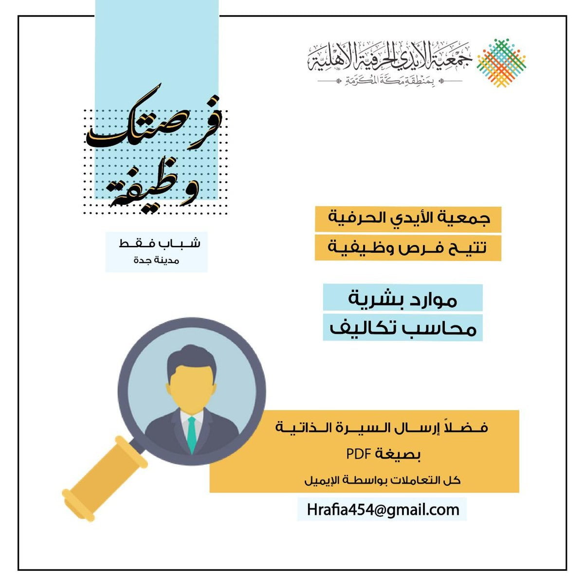 وظائف إدارية شاغرة للعمل بالجمعية بمحافظة جدة لدى جمعية الأيدي الحرفية 3