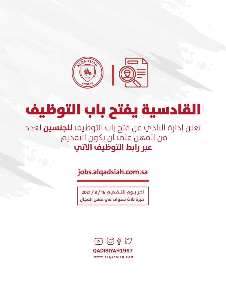 فتح باب التوظيف رجال / نساء بعدة مجالات وظيفية لدى نادي القادسية السعودي 3