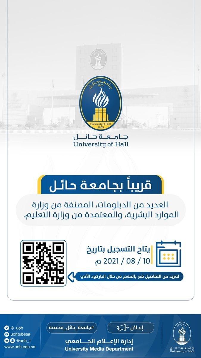 موعد التسجيل في برامج الدبلوم للعام الجامعي 1443هـ لدى جامعة حائل 3