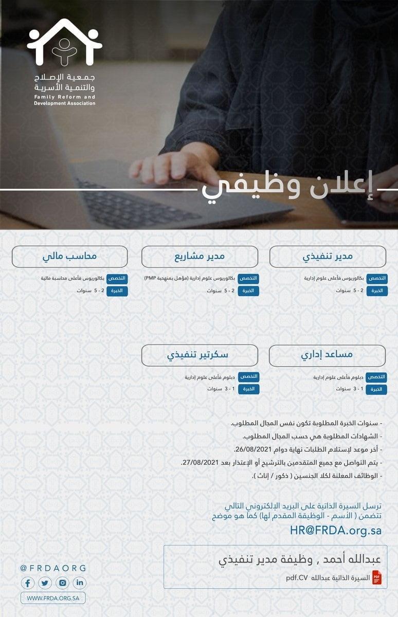 وظائف إدارية شاغرة رجال / نساء لدى جمعية الاصلاح والتنمية الأسرية بالرياض 3
