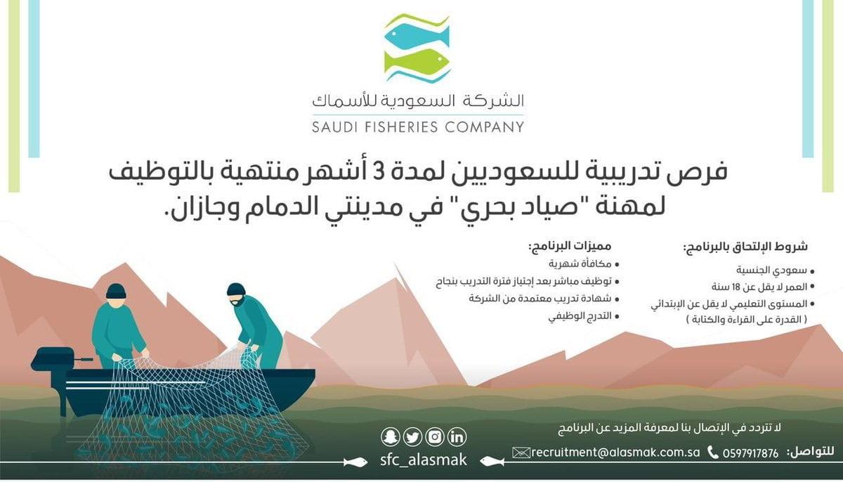 بدء التقديم في برنامج تدريب منتهي بالتوظيف لدى الشركة السعودية للأسماك 3