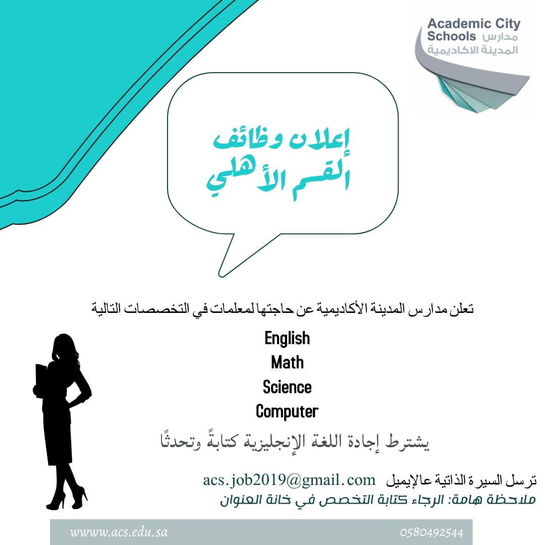 وظائف تعليمية في عدة تخصصات لدى مدارس المدينة الأكاديمية بمدينة الرياض 3