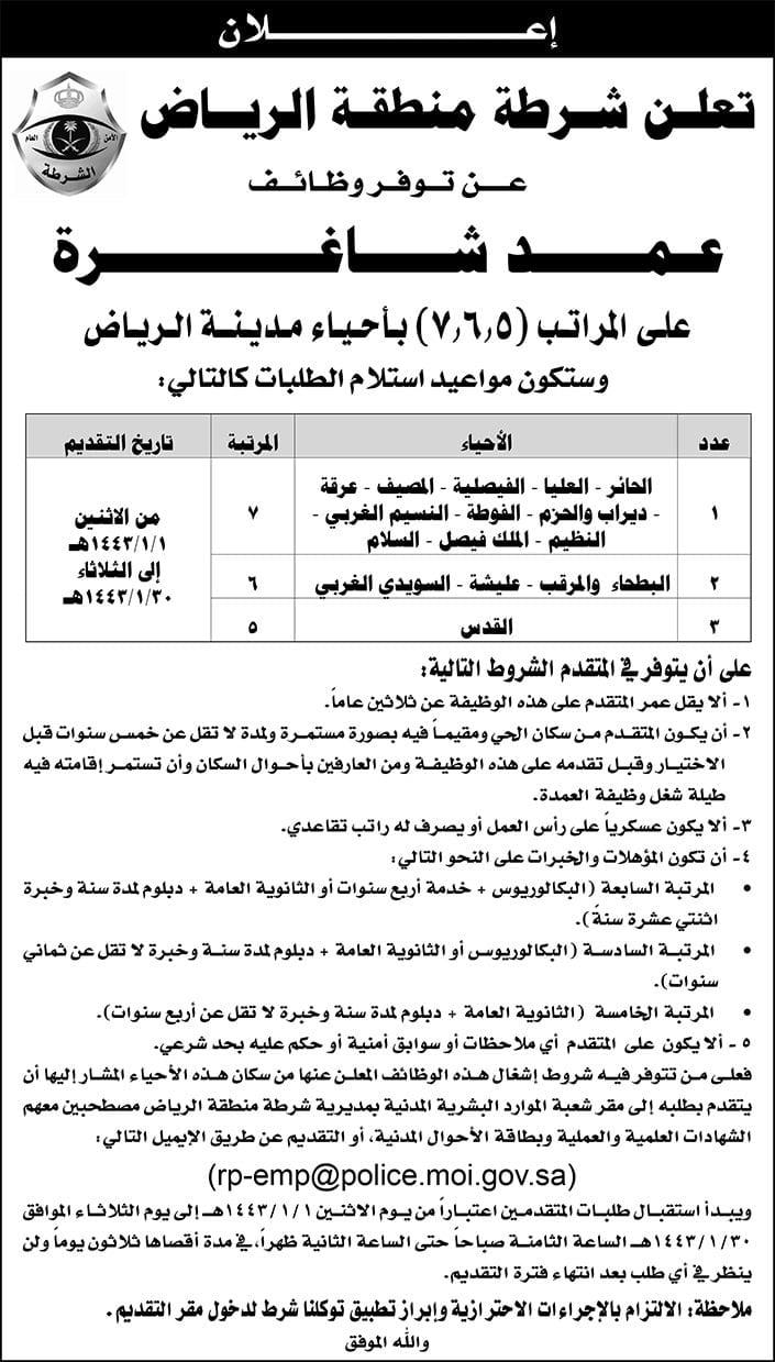 وظائف عُمد للأحياء على نظام المراتب والمستخدمين لدى شرطة منطقتي الرياض وتبوك 3