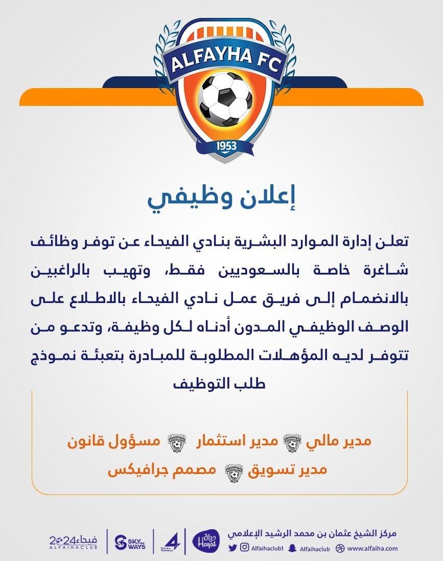 وظائف شاغرة لحملة درجة الدبلوم فأعلى لدى نادي الفيحاء السعودي 3