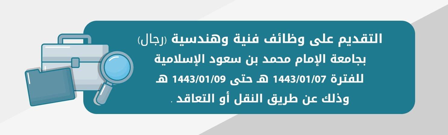 وظائف فنية وهندسية رجال لدى جامعة الإمام محمد بن سعود الإسلامية 3