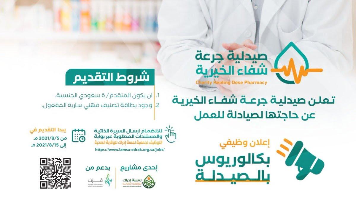 وظائف صيادلة لحملة البكالوريوس لدى جمعية لمسة إدراك للوقاية الصحية بجازان 3