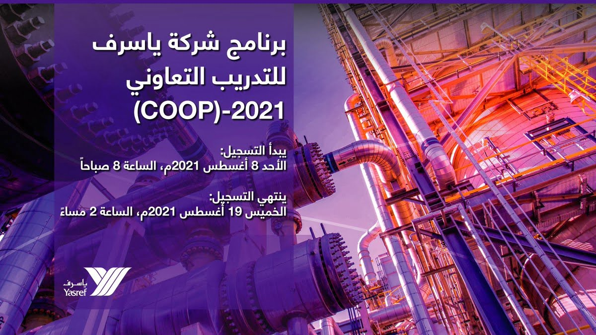 بدء التسجيل في برنامج التدريب التعاوني لعام 2021م لدى شركة ياسرف 3