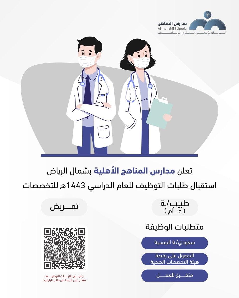 وظائف رجال / نساء في التخصصات الصحية لدى مدارس المناهج الأهلية بالرياض 3