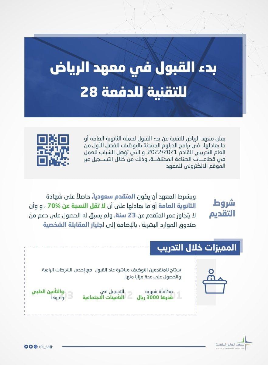 برامج مبتدئة بالتوظيف لحملة الثانوية العامة لدى معهد الرياض للتقنية 3