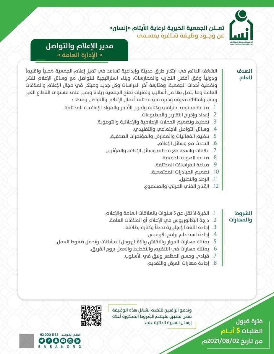 وظائف شاغرة لحملة البكالوريوس بمدينة الرياض لدى جمعية إنسان 5