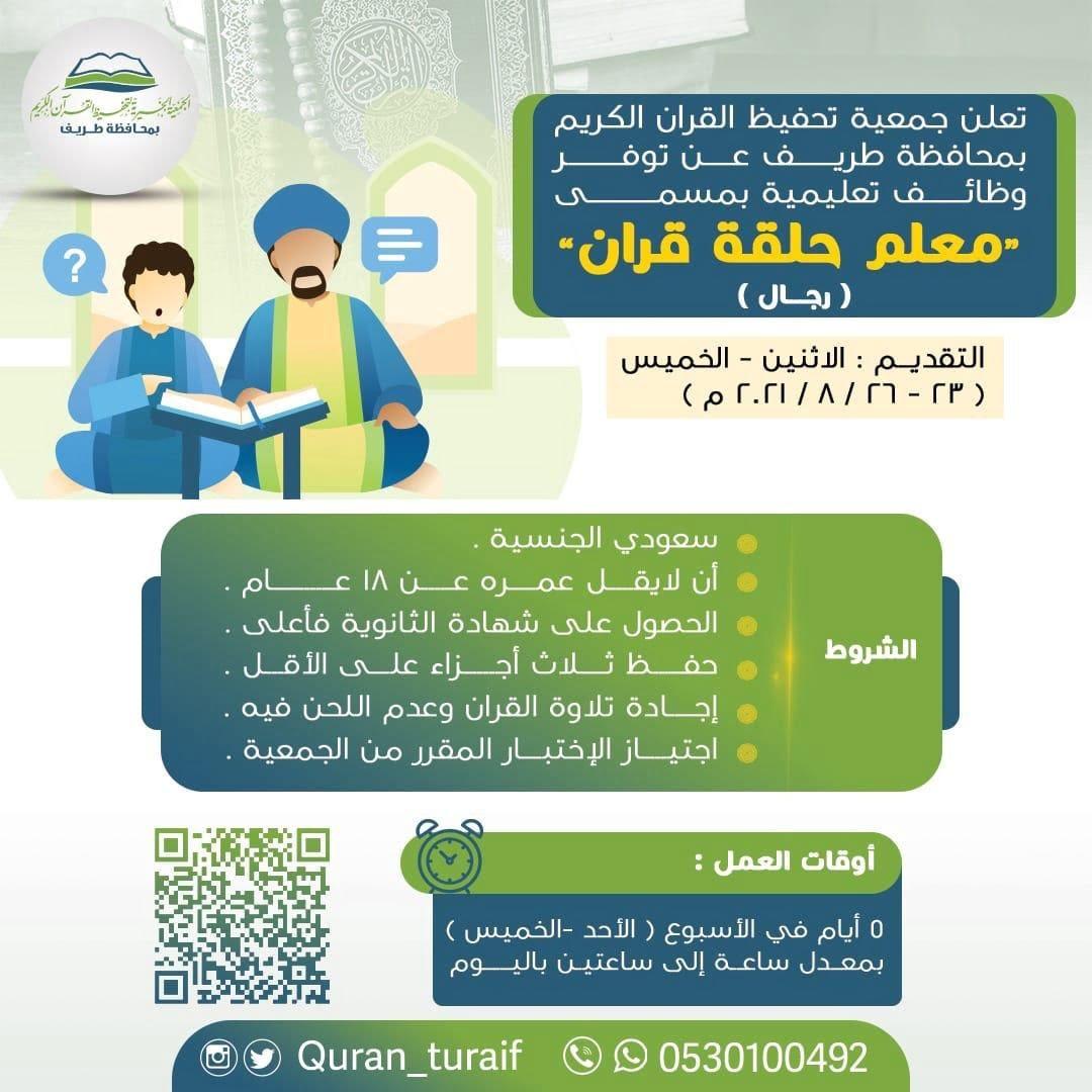 وظائف تعليمية لحملة الثانوية فأعلى لدى جمعية تحفيظ القرآن الكريم بطريف 3