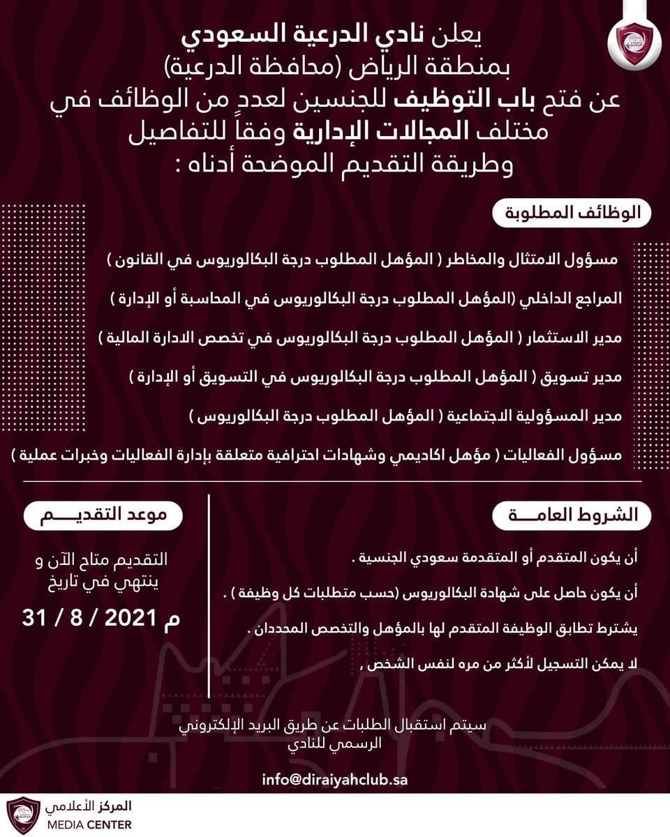 وظائف إدارية ومالية وقانونية شاغرة رجال / نساء لدى نادي الدرعية السعودي 3