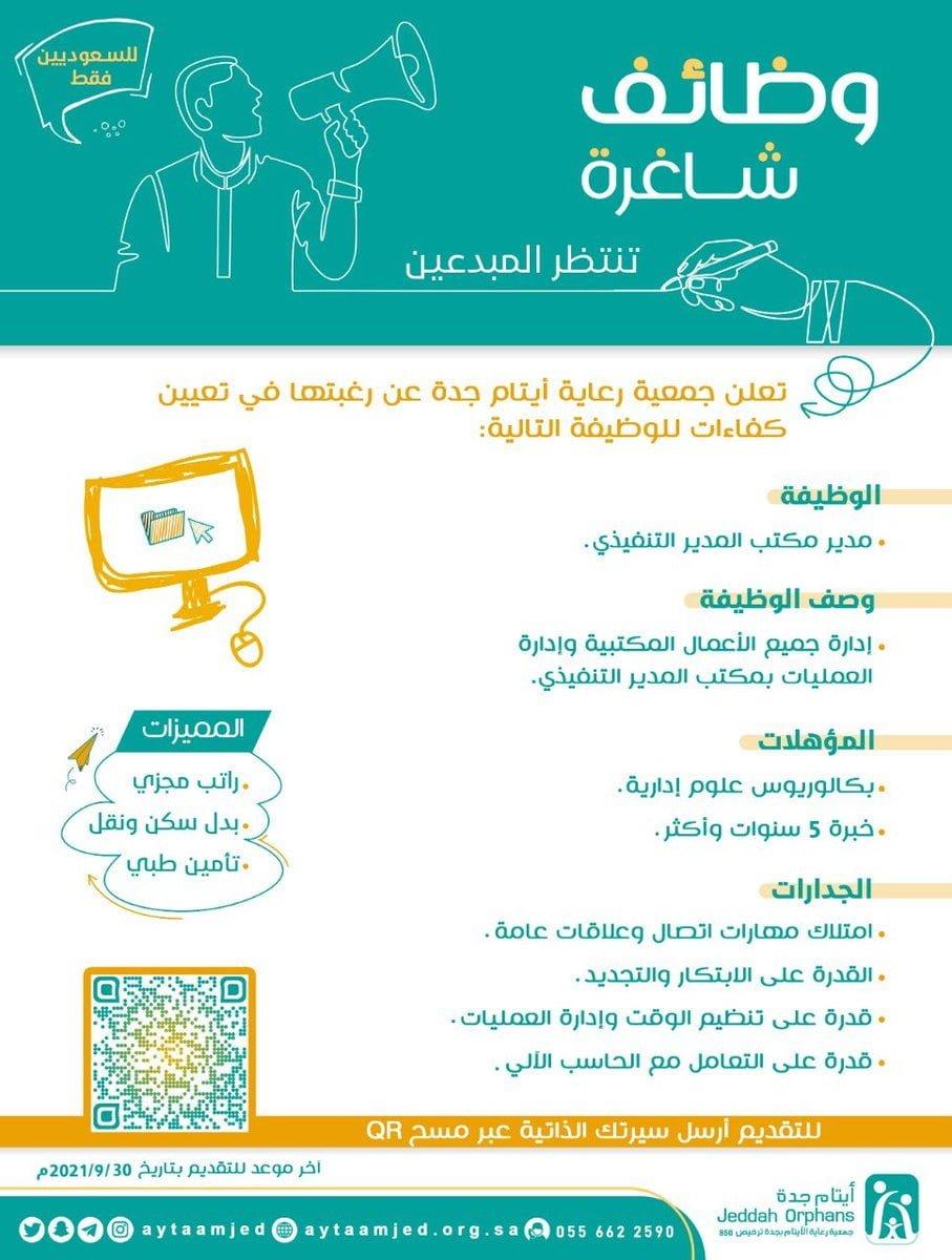 3 وظائف إدارية لحملة البكالوريوس لدى جمعية رعاية الأيتام بمحافظة جدة 5